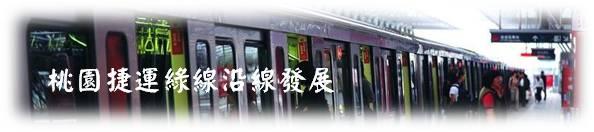 捷運綠線BANNER.jpg