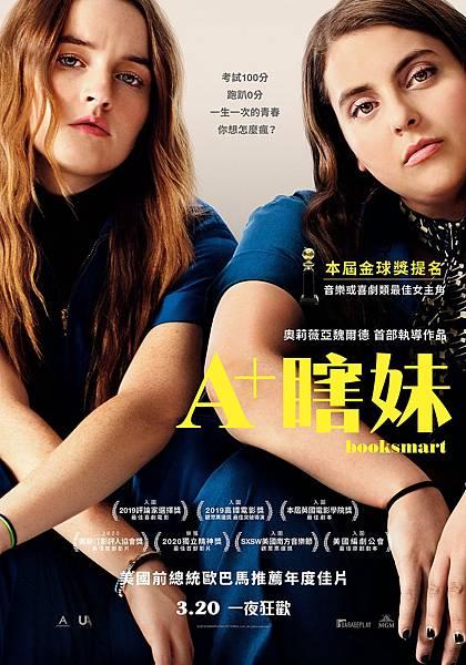 A+瞎妹_3月20日 在台上映(1)