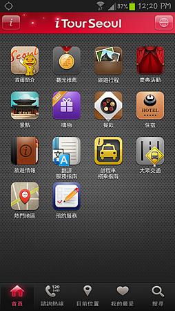 Screenshot_2013-05-25-12-20-03