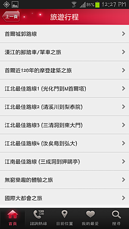 Screenshot_2013-05-25-12-27-26