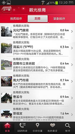Screenshot_2013-05-25-12-20-32