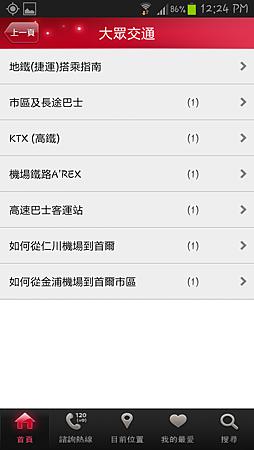 Screenshot_2013-05-25-12-24-42