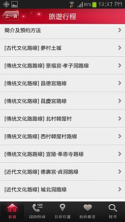 Screenshot_2013-05-25-12-27-43