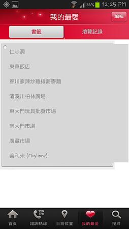Screenshot_2013-05-25-12-25-06