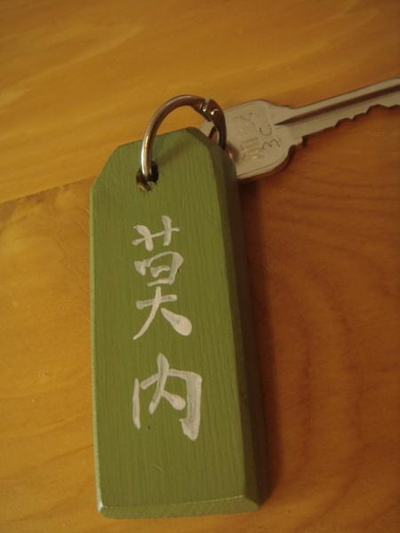 我們房間的鑰匙.jpg