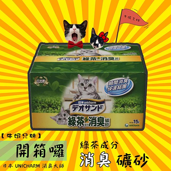 貓砂_副本.png