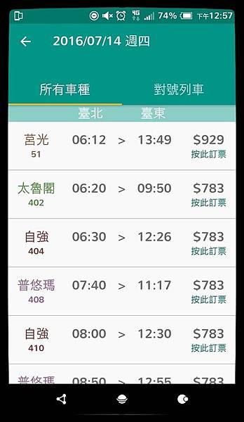 Screenshot_20160712-125715_mh1469942118187.jpg