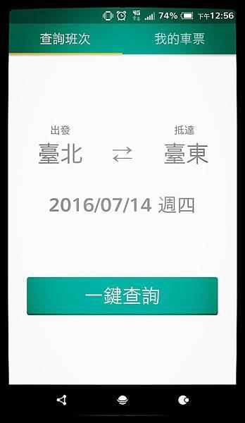 Screenshot_20160712-125648_mh1469942088402.jpg