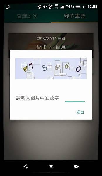 Screenshot_20160712-125817_mh1469942167610.jpg