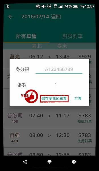 Screenshot_20160712-125750_mh1469942133247_meitu_1.jpg
