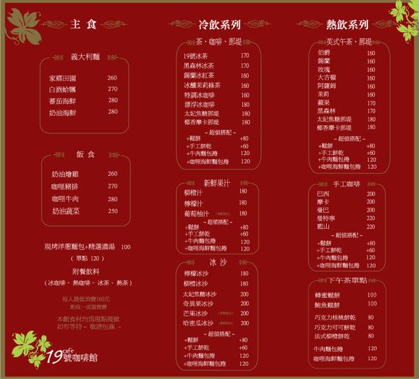 19號咖啡館menu.jpg