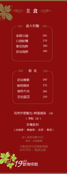 19號咖啡館menu-1.jpg
