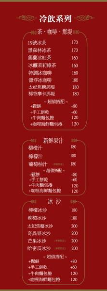 19號咖啡館menu-2.jpg