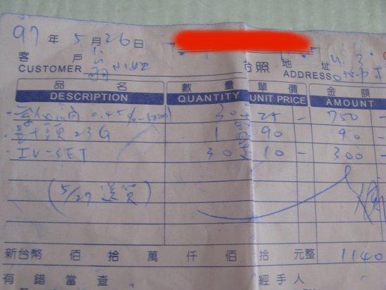 大盛-1 報價單.jpg