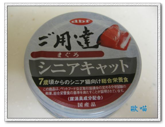 DBF三用達7才-綜合營養鮪魚-1.jpg