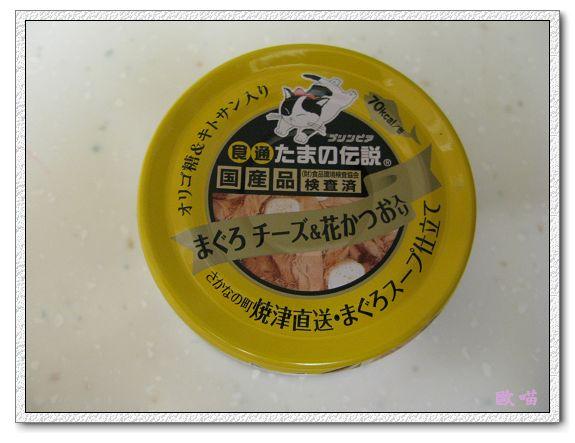 食通黃色鮪魚加起司-1.jpg