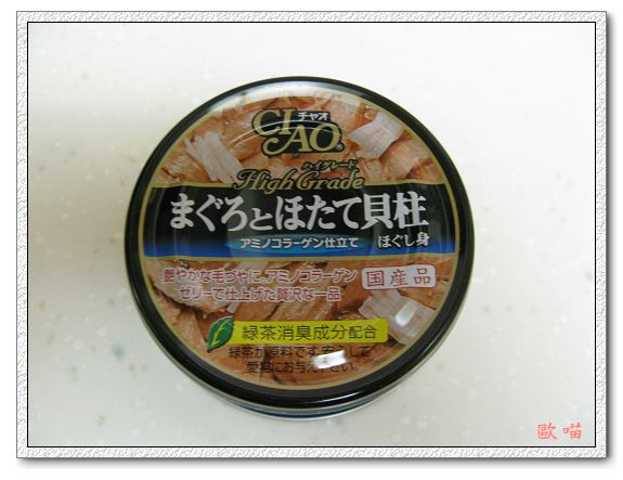 CIAO黑色罐頭5貝柱-1.jpg