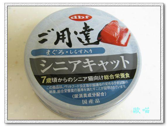 DBF三用達7才-鮪魚吻仔魚-1.jpg