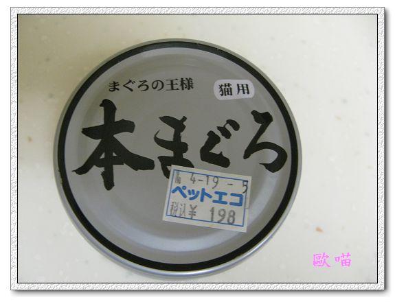 王樣本鮪罐-原味-1.jpg