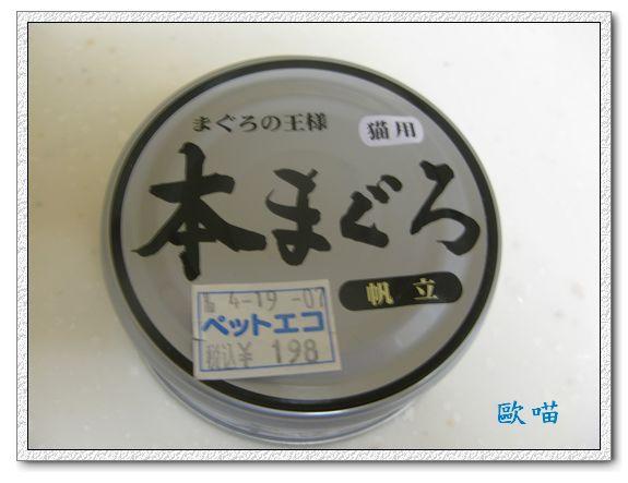 王樣本鮪罐-干貝1.jpg