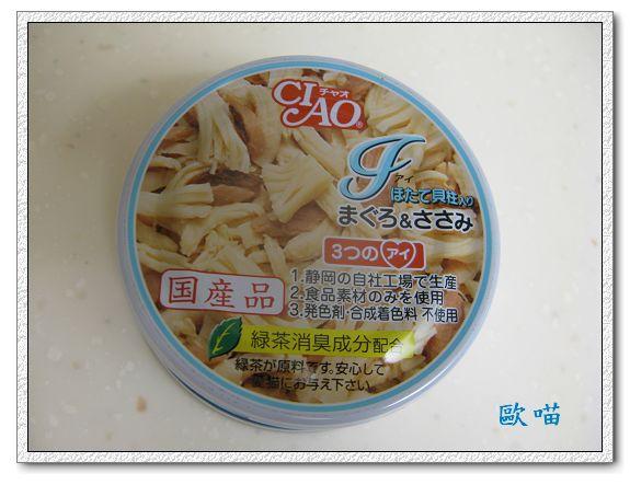 CIAO I 干貝鮪魚-01.jpg
