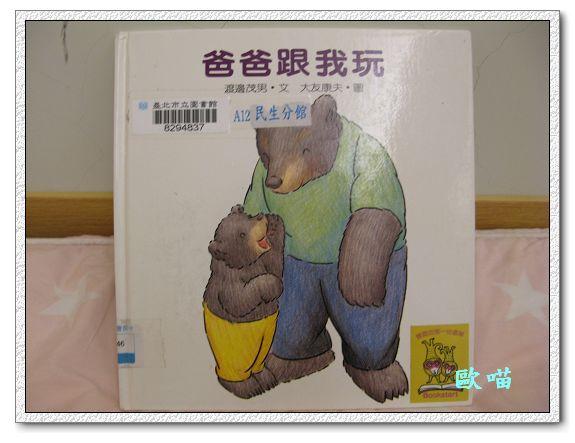 書004-信誼-爸爸跟我玩.jpg