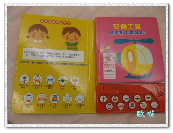 書006-球球館-交通工具.jpg