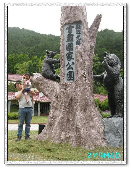 2Y09M06D-武陵農場02.jpg