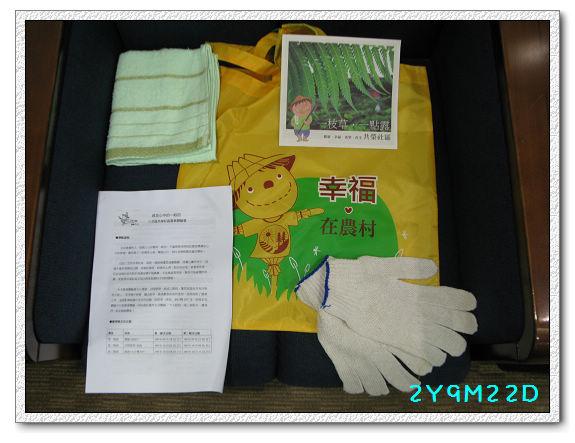 2Y09M22D-三芝農夫第一回02