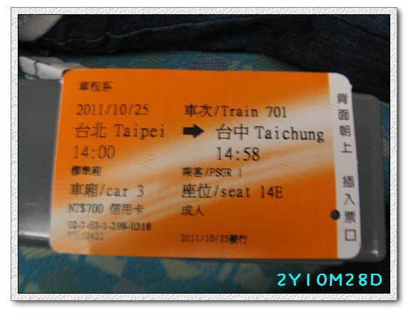 2Y10M28D-高鐵01