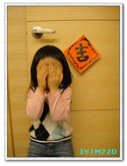 3Y01M22D-寫春聯01