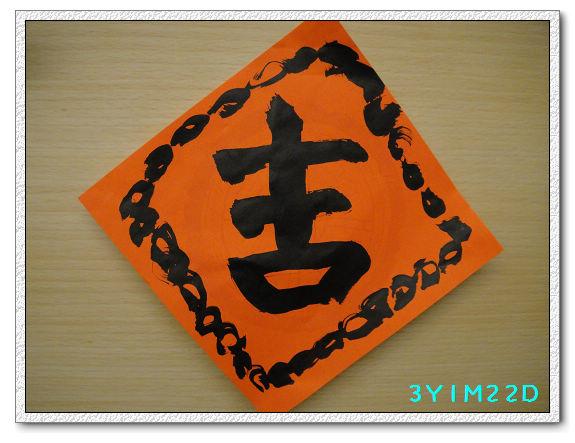 3Y01M22D-寫春聯03