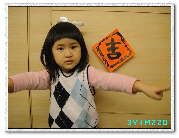 3Y01M22D-寫春聯04