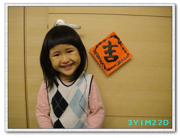 3Y01M22D-寫春聯05