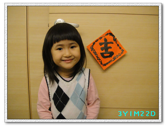 3Y01M22D-寫春聯06