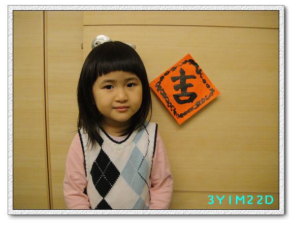 3Y01M22D-寫春聯07