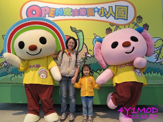 4Y01M00D-小人國34.jpg