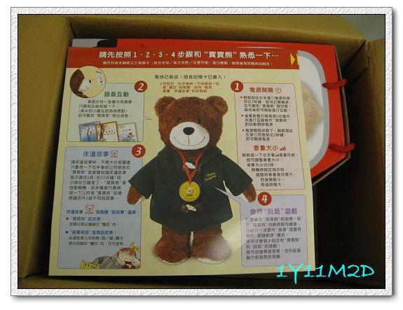 1Y11M02D-07寶寶熊開箱.jpg