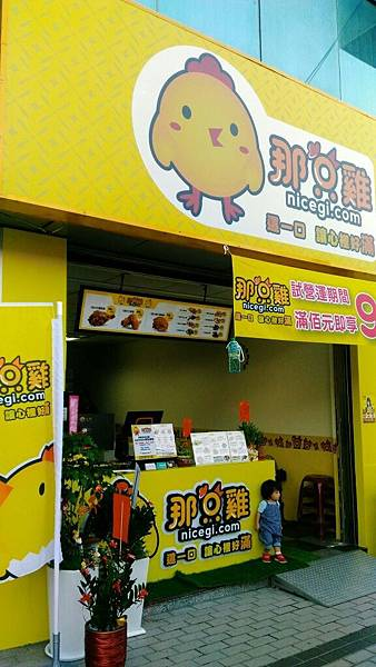 ❴美食❵ 那只雞(台南中華店)~給自己一個重新愛上