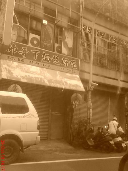 新竹小吃店