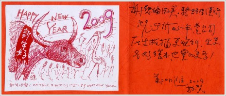 cow2009-s.jpg