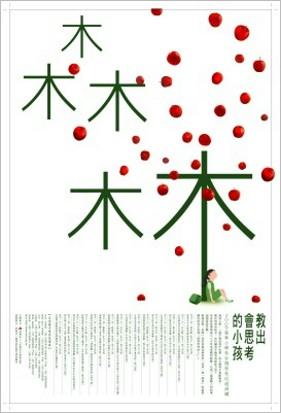 森林小學演講會-海報.jpg