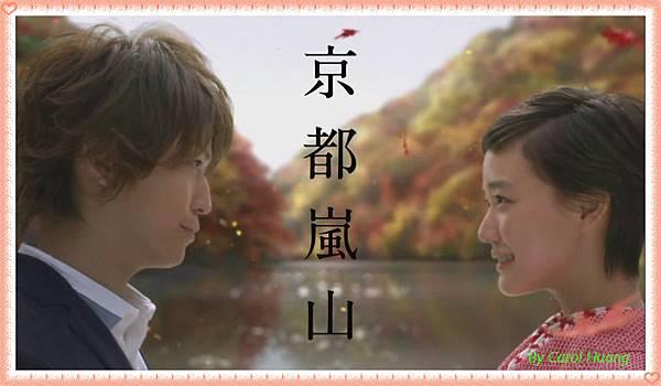 2012.10.20-CM-KIRIN午後紅茶「嵐山篇」[08-48-33]