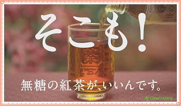 2012.10.20-CM-KIRIN午後紅茶「嵐山篇」[08-49-21]