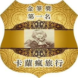 金質獎6.jpg