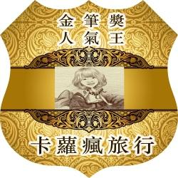金質獎12_250圓人氣.jpg