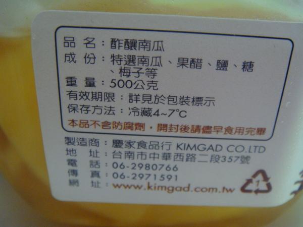 慶家黃金月芽 . 醋釀南瓜
