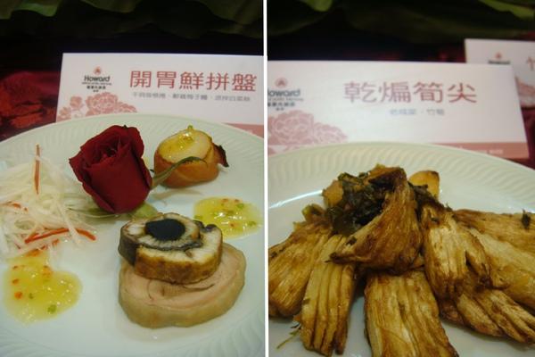 八星雲集台中饗宴-飯店美食嘉年華 ( 福華大飯店-1 )