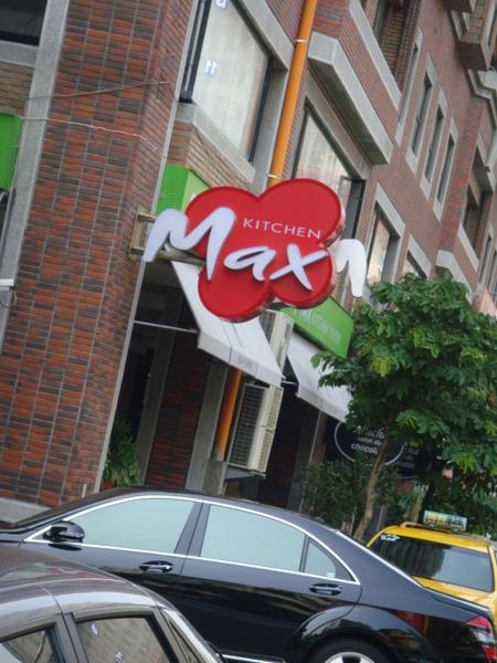Max 瑪客思廚房
