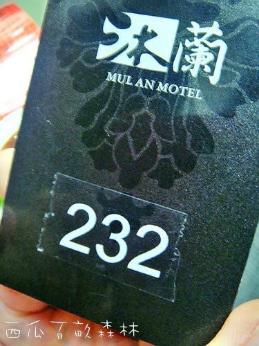 沐蘭 MOTEL 232房